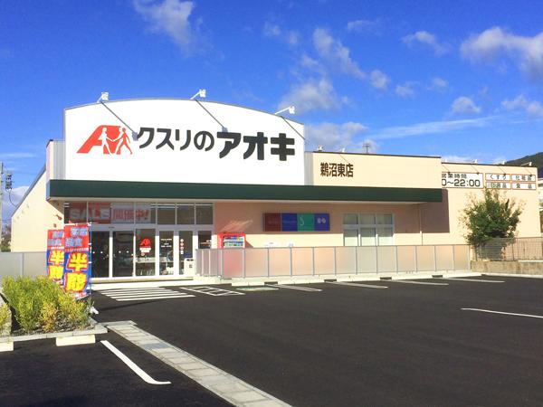 クスリのアオキ鵜沼東店新築