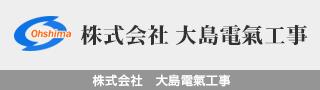 株式会社 大島電氣工事