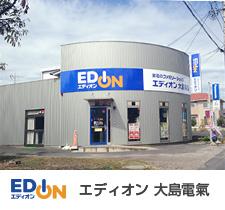 エディオン 大島電氣